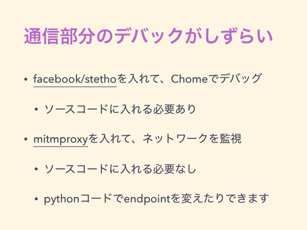 ௨৴෦ͷσόοΫ͕ͣ͠Β͍ • facebook/stethoΛೖΕͯɺChomeͰσόοά...