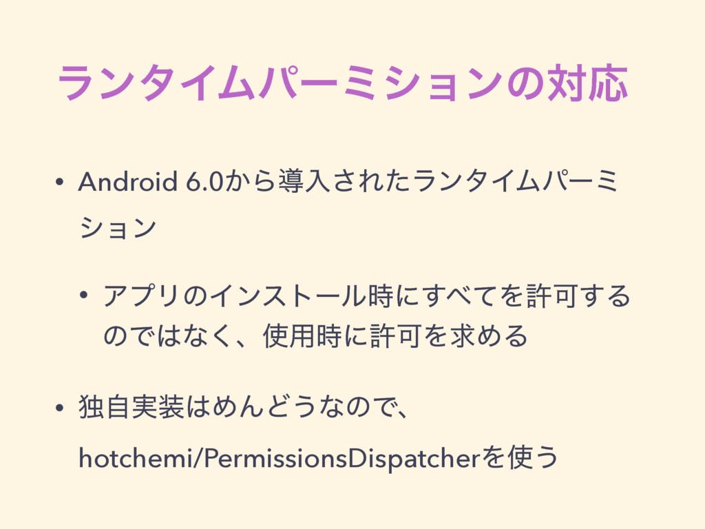 ϥϯλΠϜύʔϛγϣϯͷରԠ • Android 6.0͔Βಋೖ͞ΕͨϥϯλΠϜύʔϛ γϣϯ...