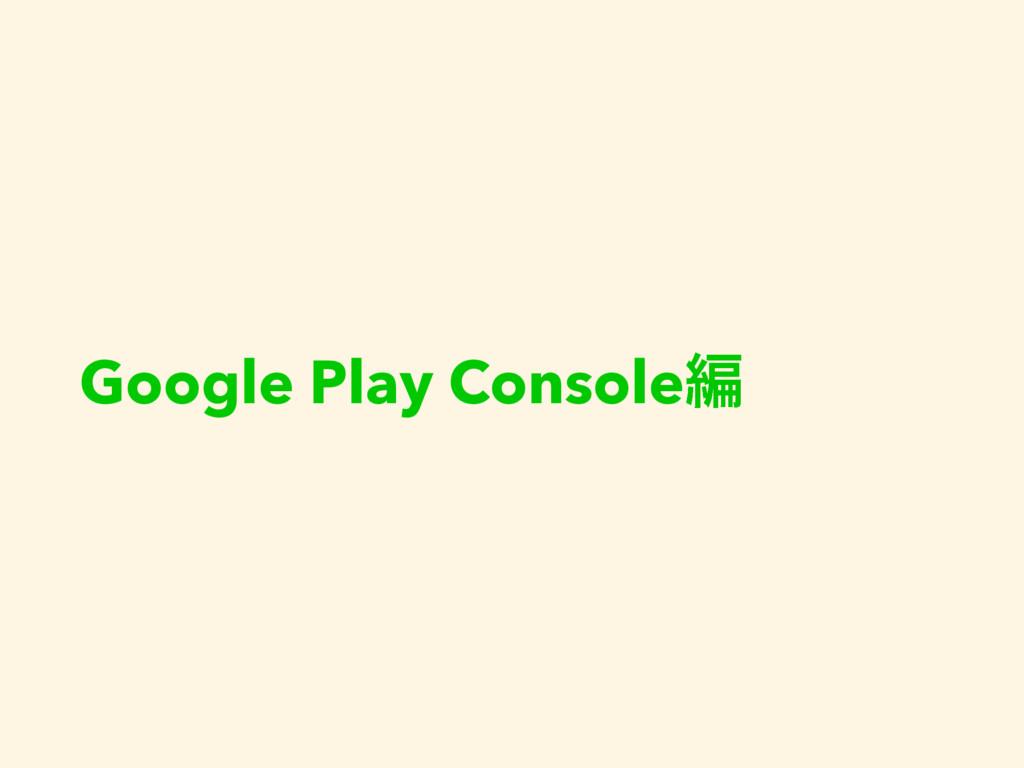 Google Play Consoleฤ