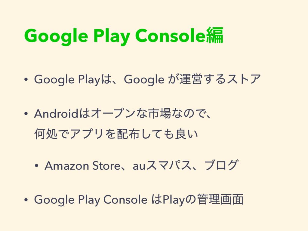 Google Play Consoleฤ • Google PlayɺGoogle ͕ӡӦ͢...