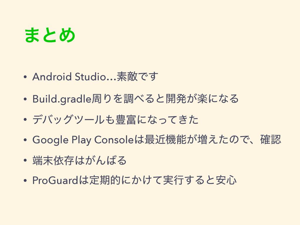 ·ͱΊ • Android Studio…ૉఢͰ͢ • Build.gradleपΓΛௐΔͱ...