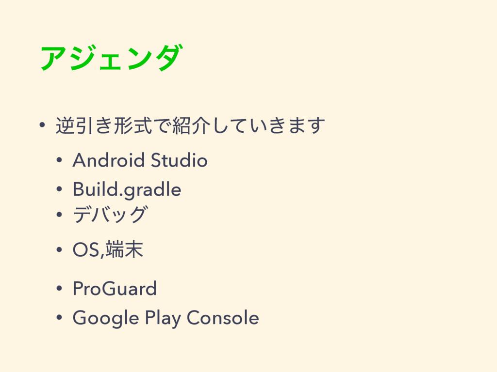 ΞδΣϯμ • ٯҾ͖ܗࣜͰհ͍͖ͯ͠·͢ • Android Studio • Build...