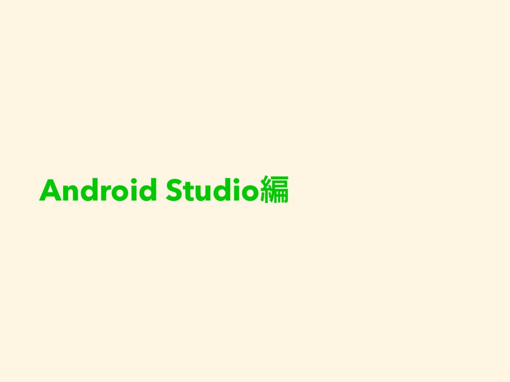 Android Studioฤ
