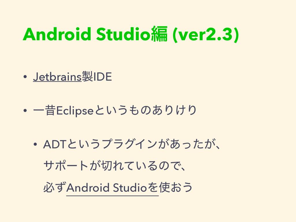 Android Studioฤ (ver2.3) • JetbrainsIDE • ҰੲEc...