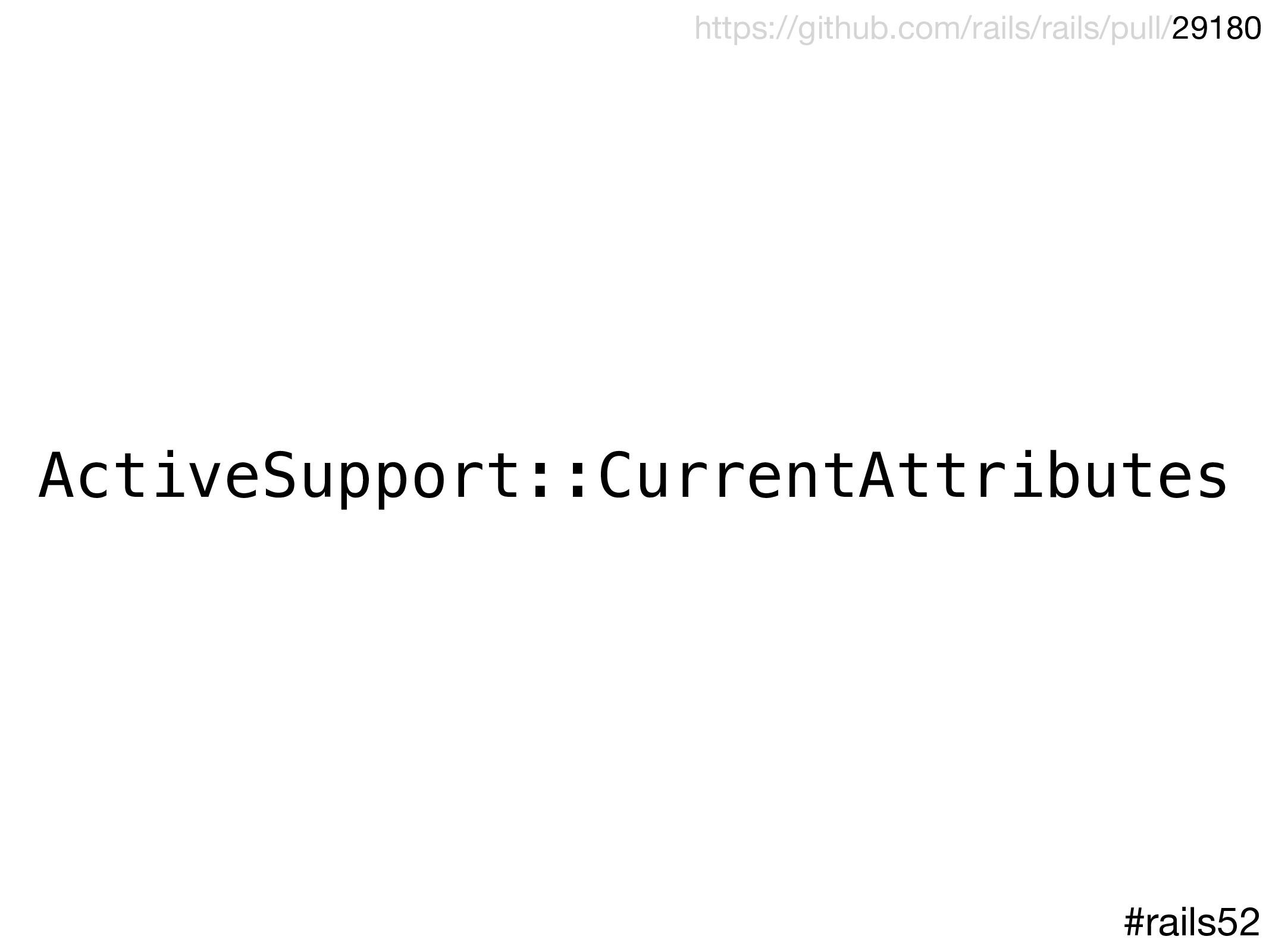 ActiveSupport::CurrentAttributes #rails52 https...