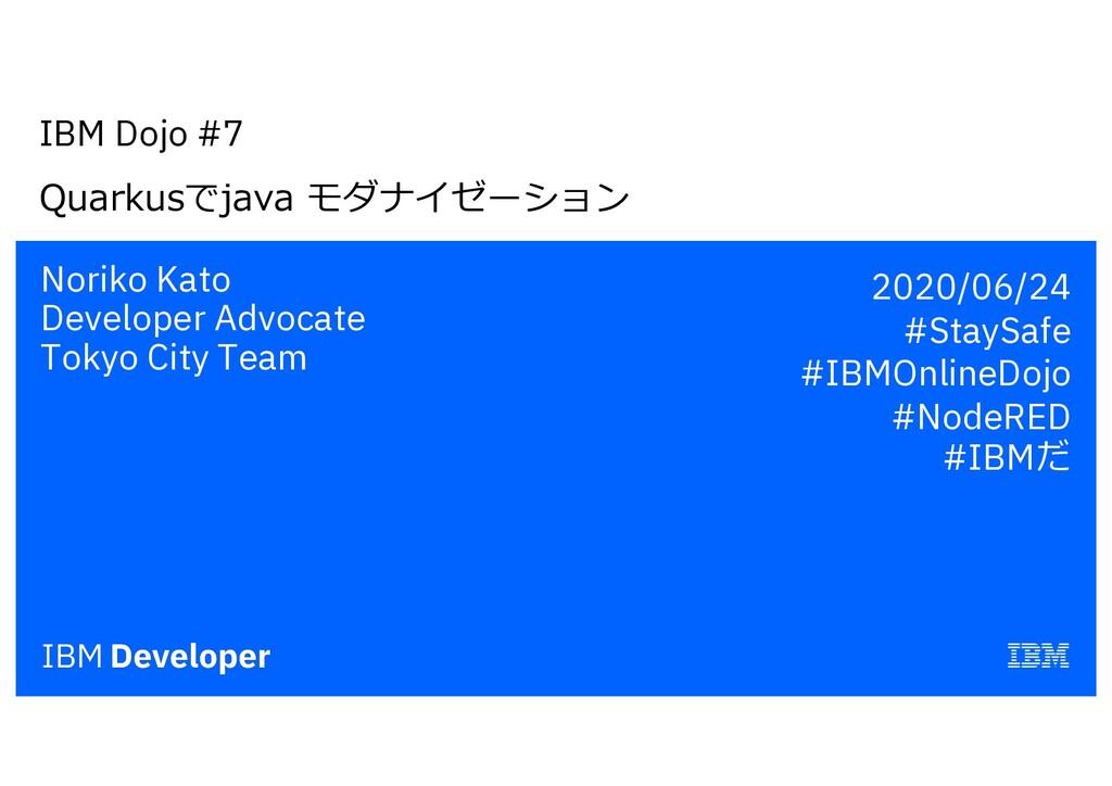 IBM Dojo #7 Quarkusでjava モダナイゼーション Noriko Kato ...