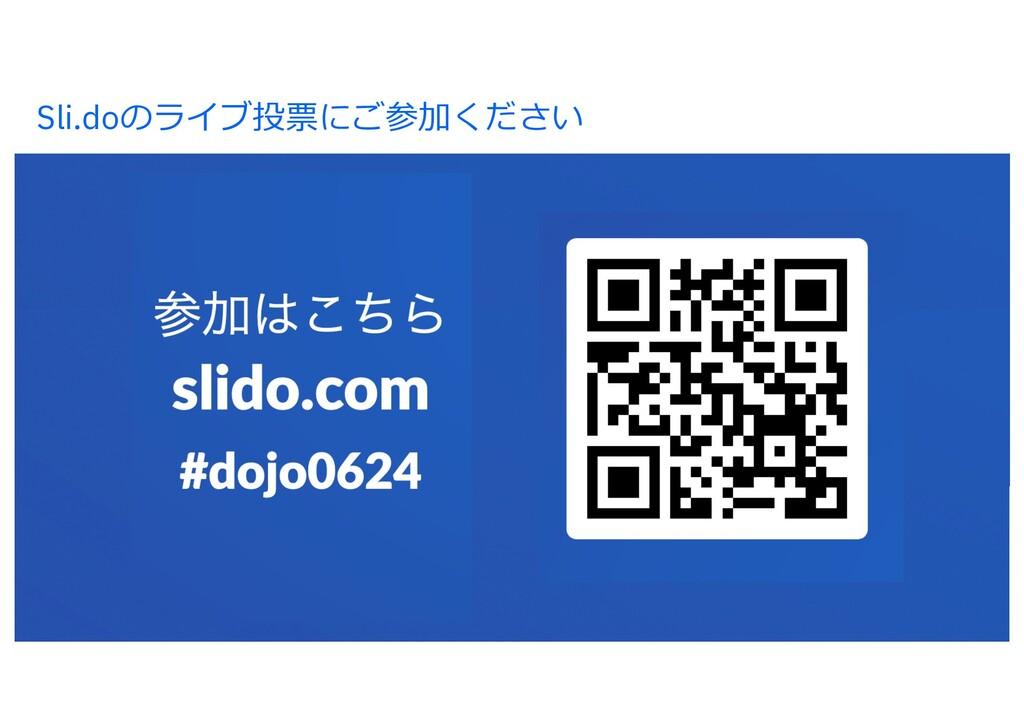 Sli.doのライブ投票にご参加ください 2
