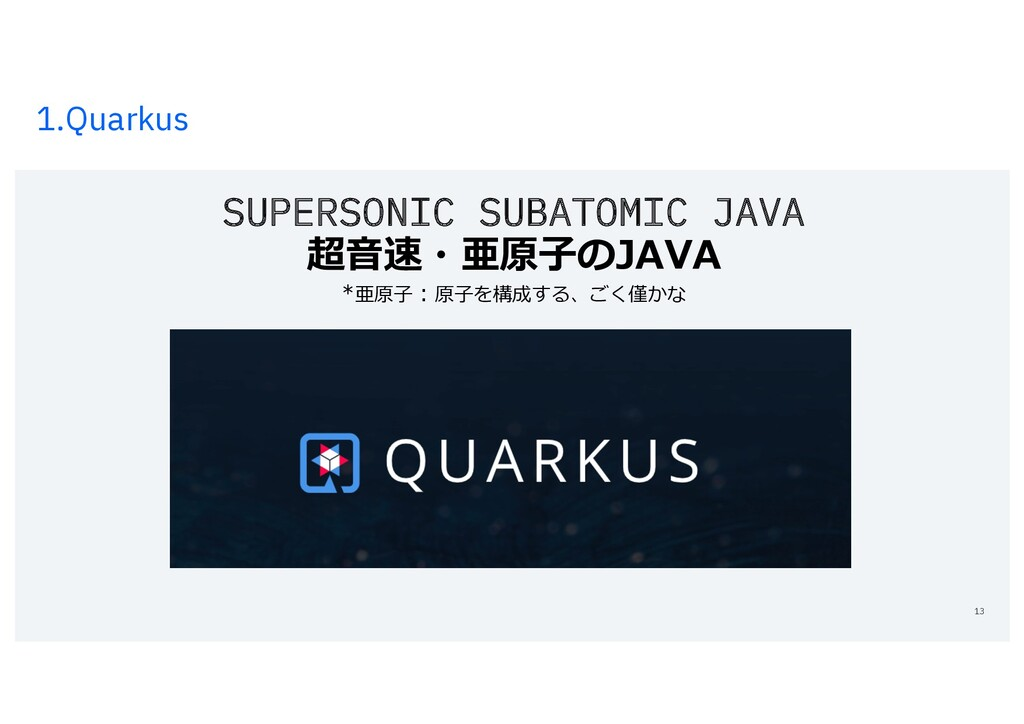 1.Quarkus 13 SUPERSONIC SUBATOMIC JAVA 超⾳速・亜原⼦の...