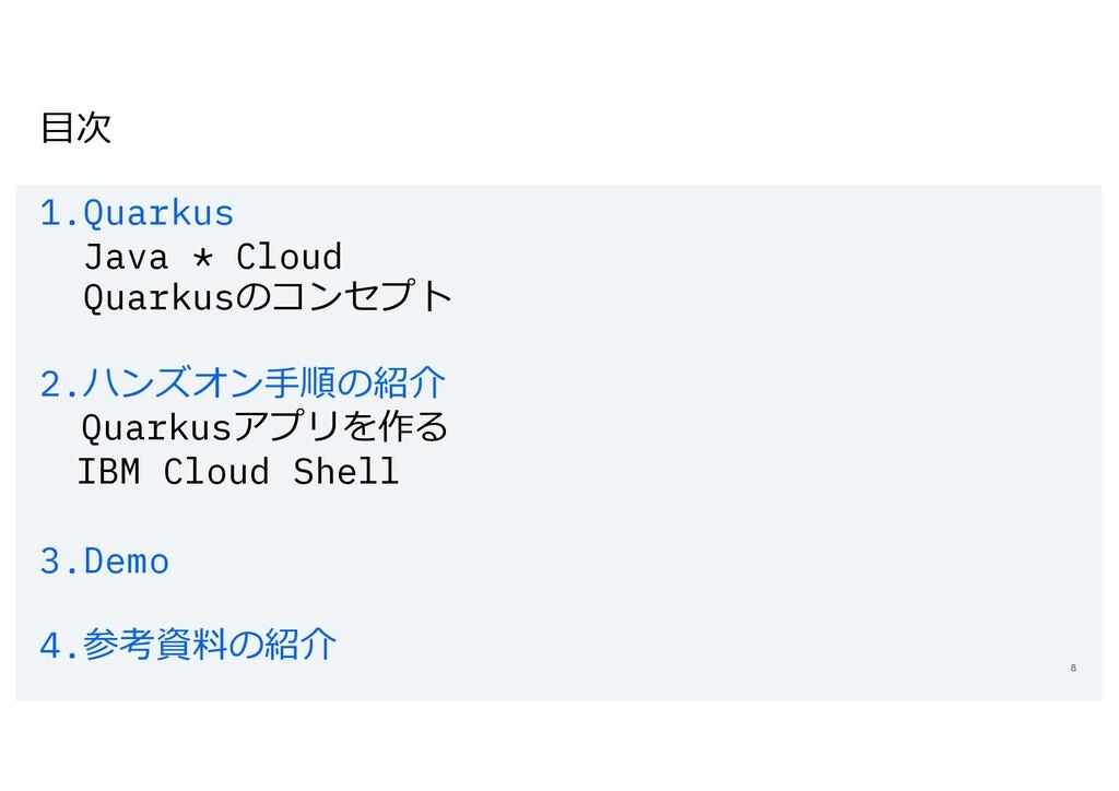 ⽬次 1.Quarkus Java * Cloud Quarkusのコンセプト 2.ハンズオン...