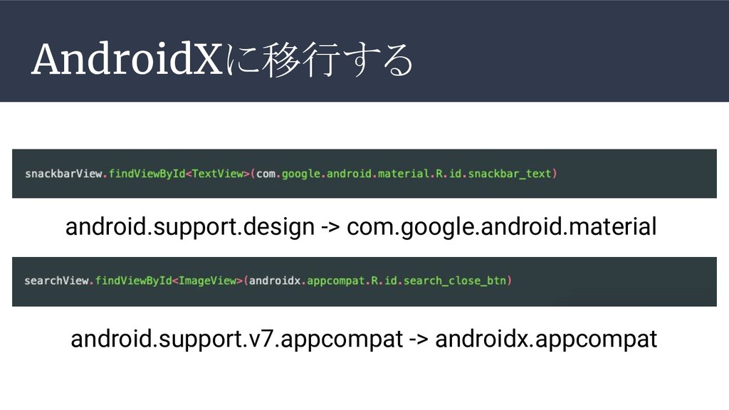 AndroidXに移行する android.support.design -> com.goo...