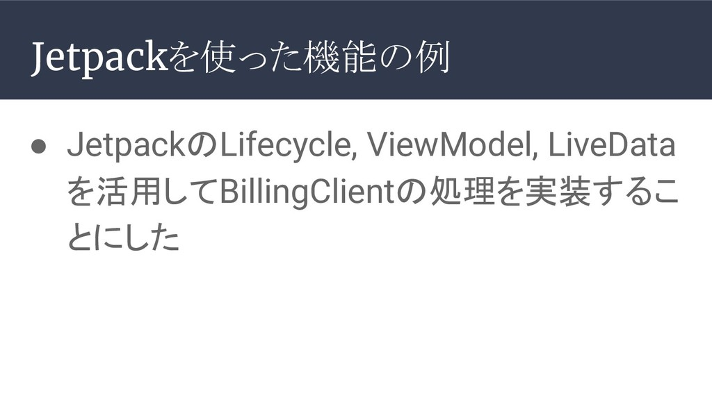 ● JetpackのLifecycle, ViewModel, LiveData を活用してB...