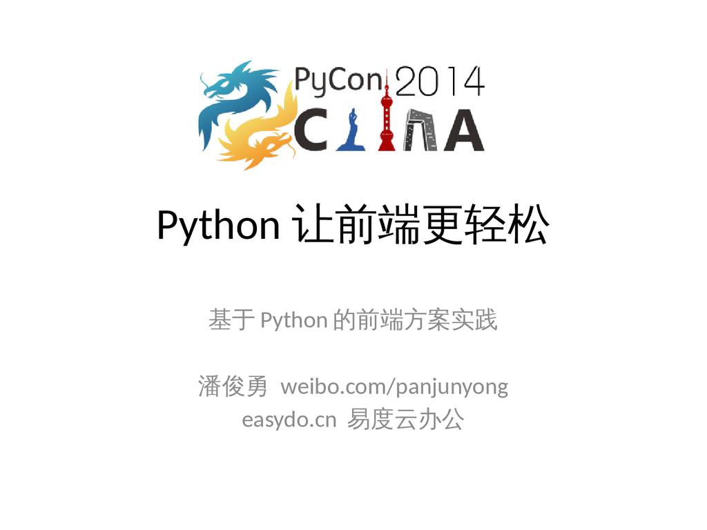 Python 让前端更轻松 基于 Python 的前端方案实践 潘俊勇 weibo.com/p...