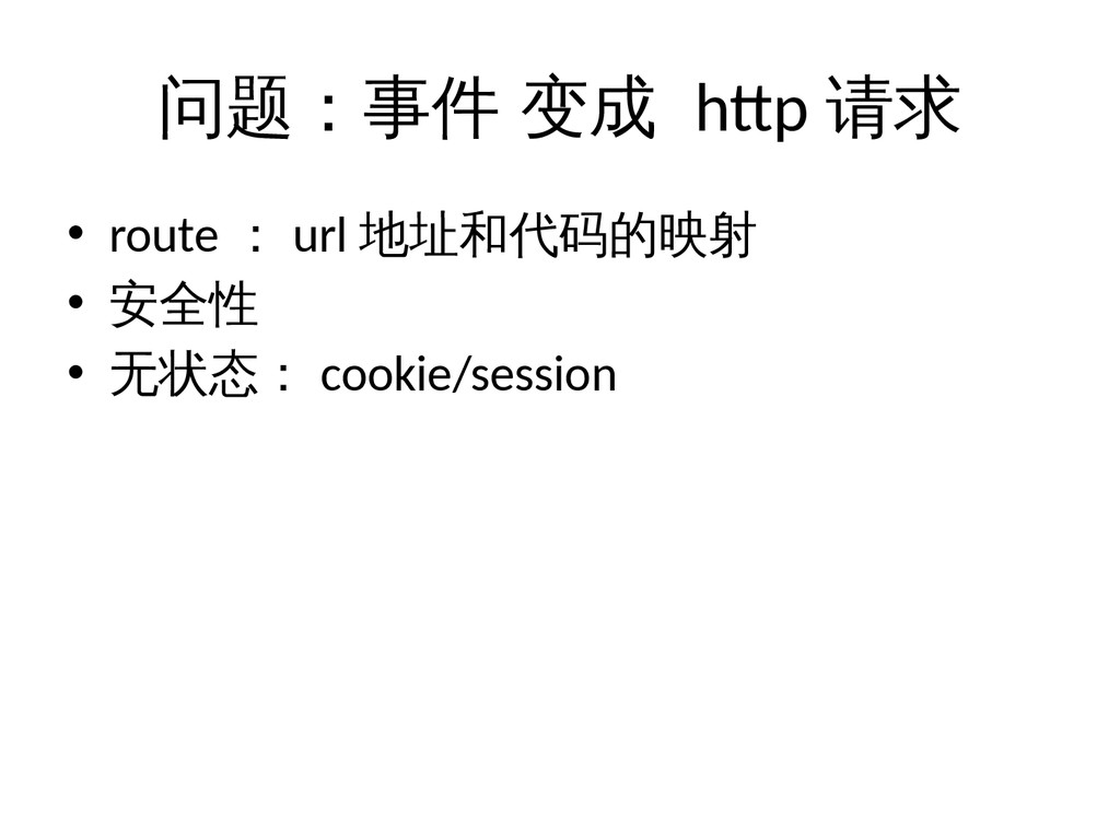 问题:事件 变成 http 请求 • route : url 地址和代码的映射 • 安全性 •...