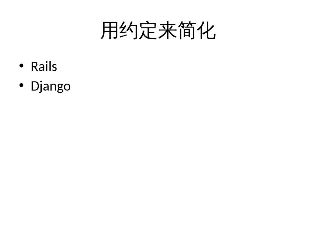 用约定来简化 • Rails • Django