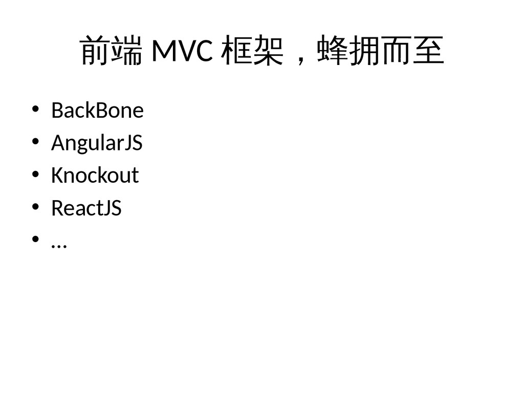 前端 MVC 框架,蜂拥而至 • BackBone • AngularJS • Knockou...