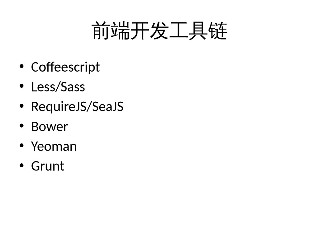 前端开发工具链 • Coffeescript • Less/Sass • RequireJS/...