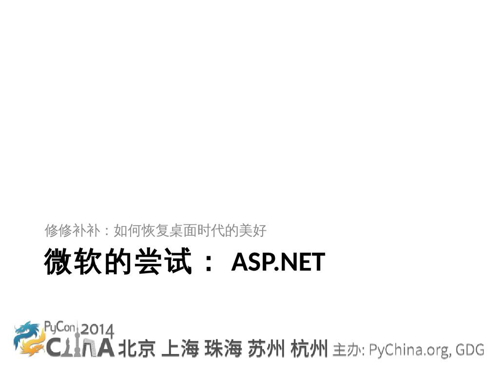 微软的尝试: ASP.NET 修修补补:如何恢复桌面时代的美好