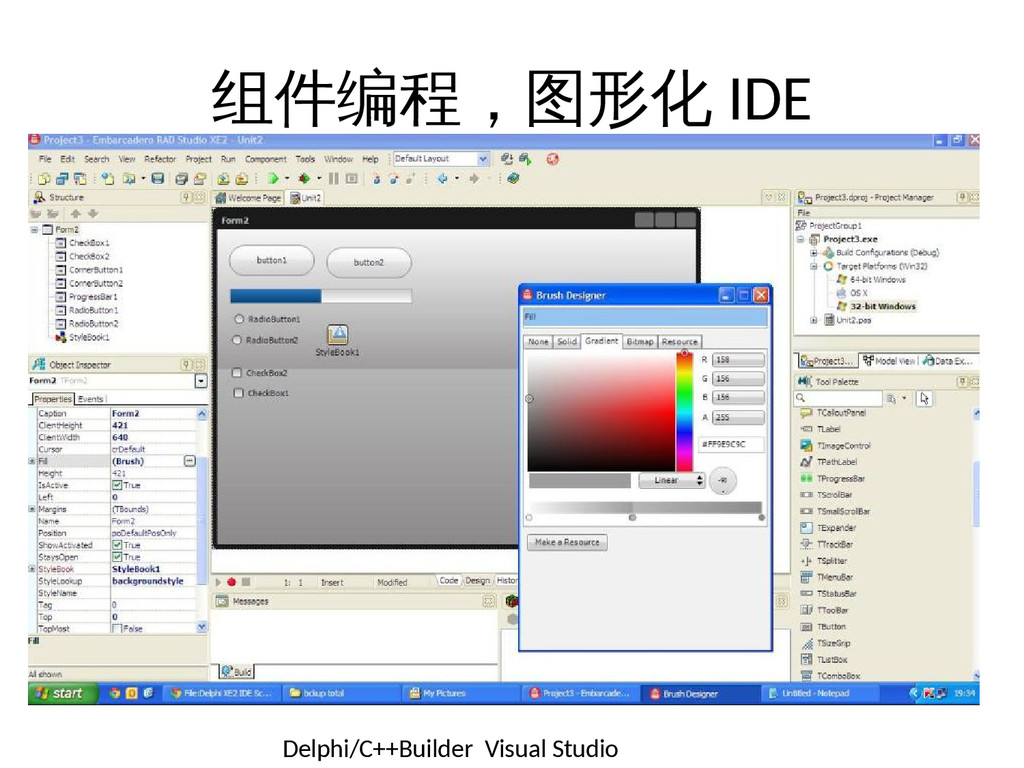 组件编程,图形化 IDE Delphi/C++Builder Visual Studio