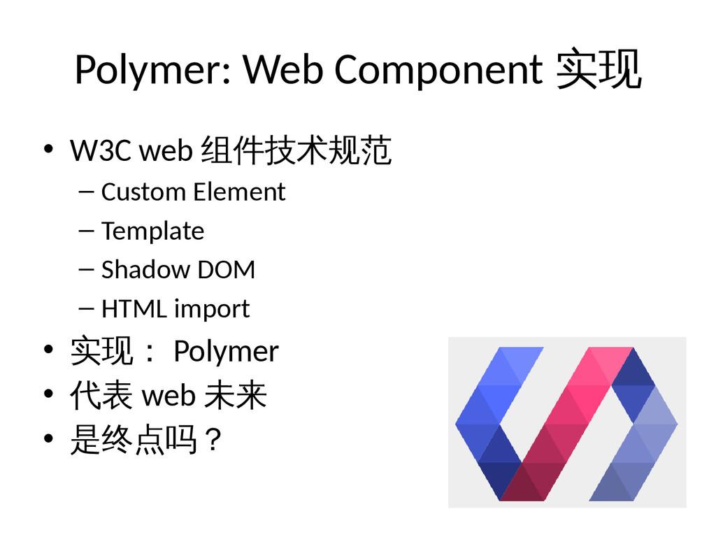 Polymer: Web Component 实现 • W3C web 组件技术规范 – Cu...