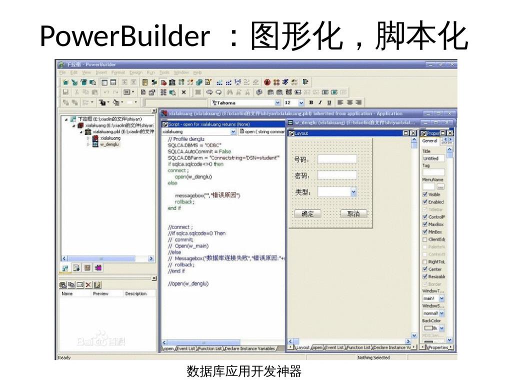PowerBuilder :图形化,脚本化 数据库应用开发神器