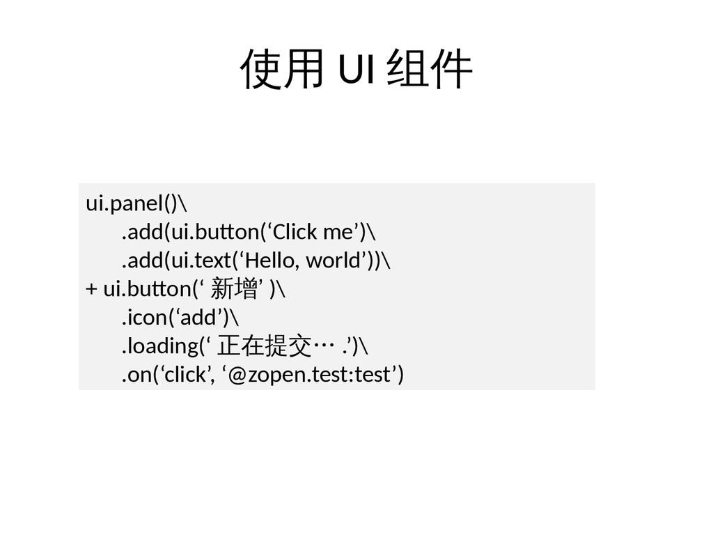 使用 UI 组件 ui.panel()\ .add(ui.button('Click me')...