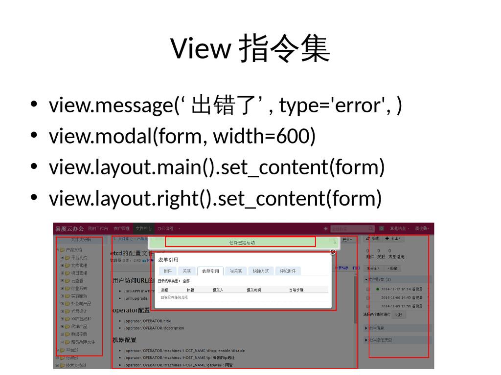 View 指令集 • view.message(' 出错了' , type='error', ...