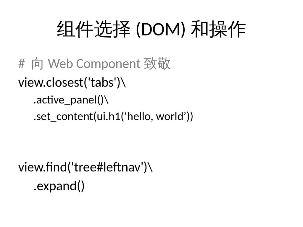 组件选择 (DOM) 和操作 # 向 Web Component 致敬 view.closes...