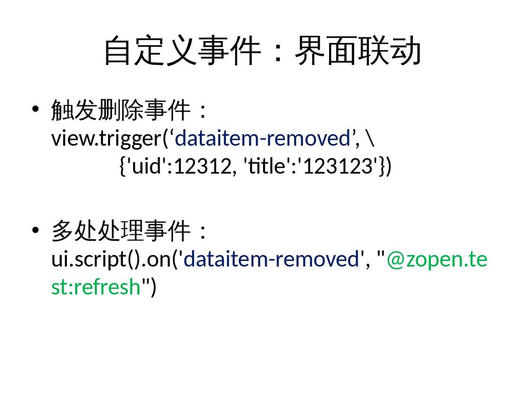 自定义事件:界面联动 • 触发删除事件: view.trigger('dataitem-rem...