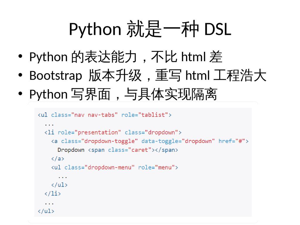 Python 就是一种 DSL • Python 的表达能力,不比 html 差 • Boot...