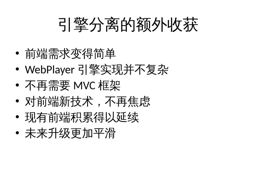 引擎分离的额外收获 • 前端需求变得简单 • WebPlayer 引擎实现并不复杂 • 不再需...