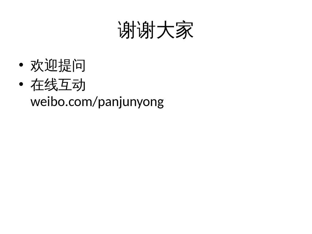 谢谢大家 • 欢迎提问 • 在线互动 weibo.com/panjunyong