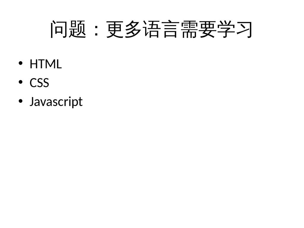 问题:更多语言需要学习 • HTML • CSS • Javascript