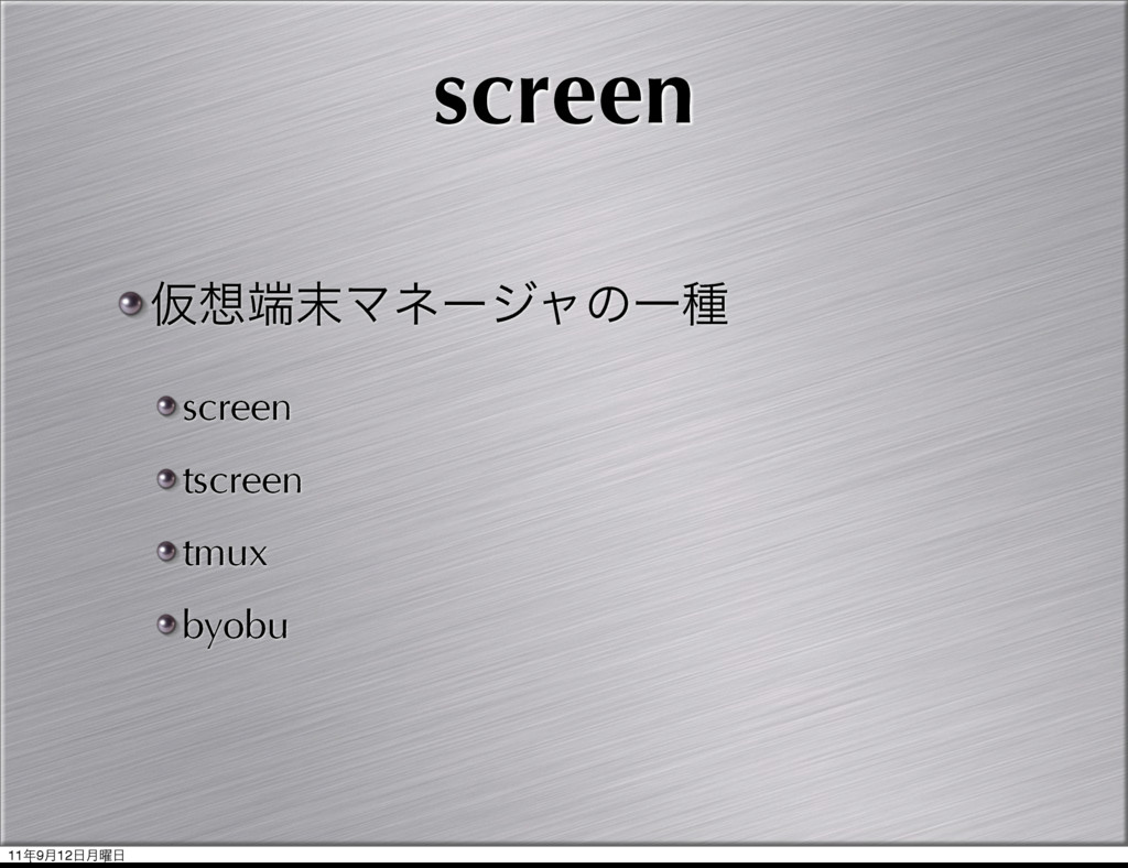 screen ԾϚωʔδϟͷҰछ screen tscreen tmux byobu 1...