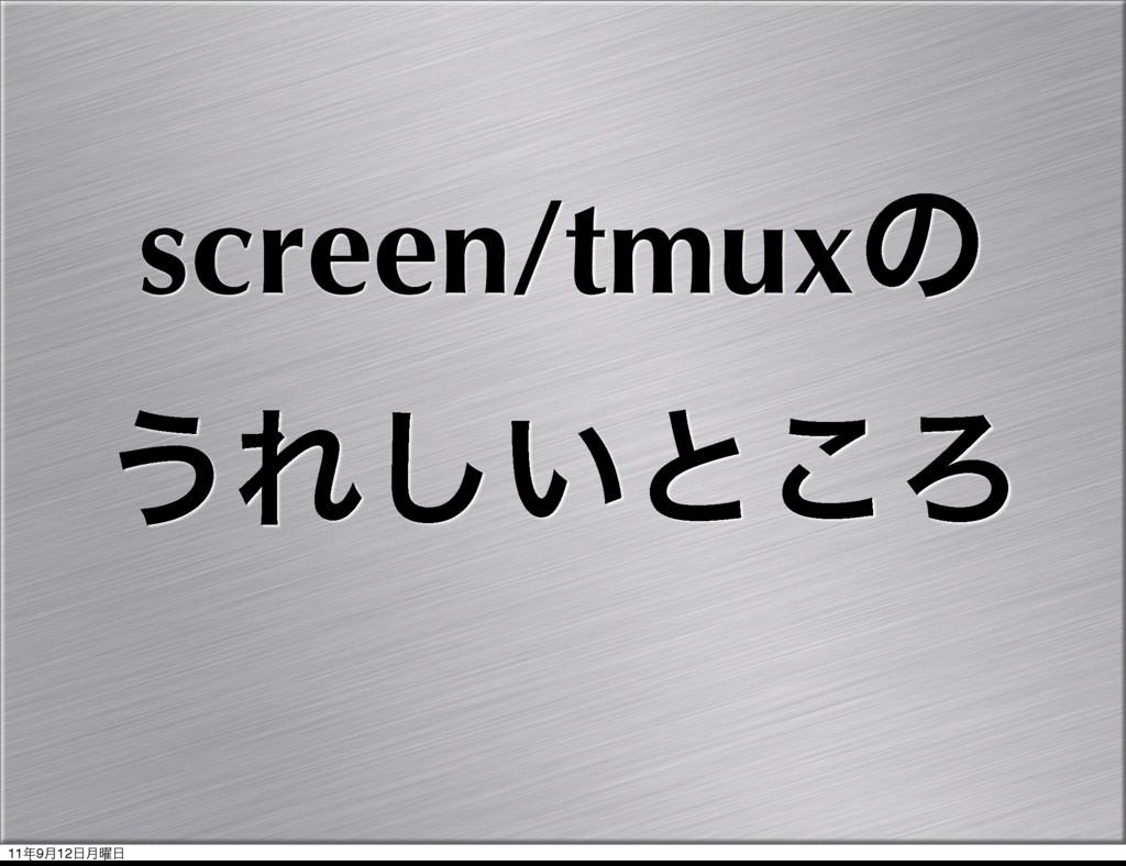 screen/tmuxͷ ͏Ε͍͠ͱ͜Ζ 119݄12݄༵