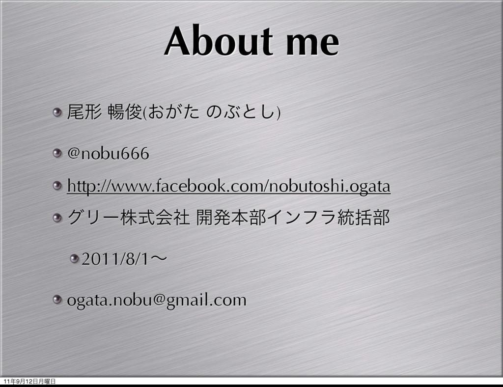 About me ඌܗ ெढ़(͓͕ͨ ͷͿͱ͠) @nobu666 http://www.fa...