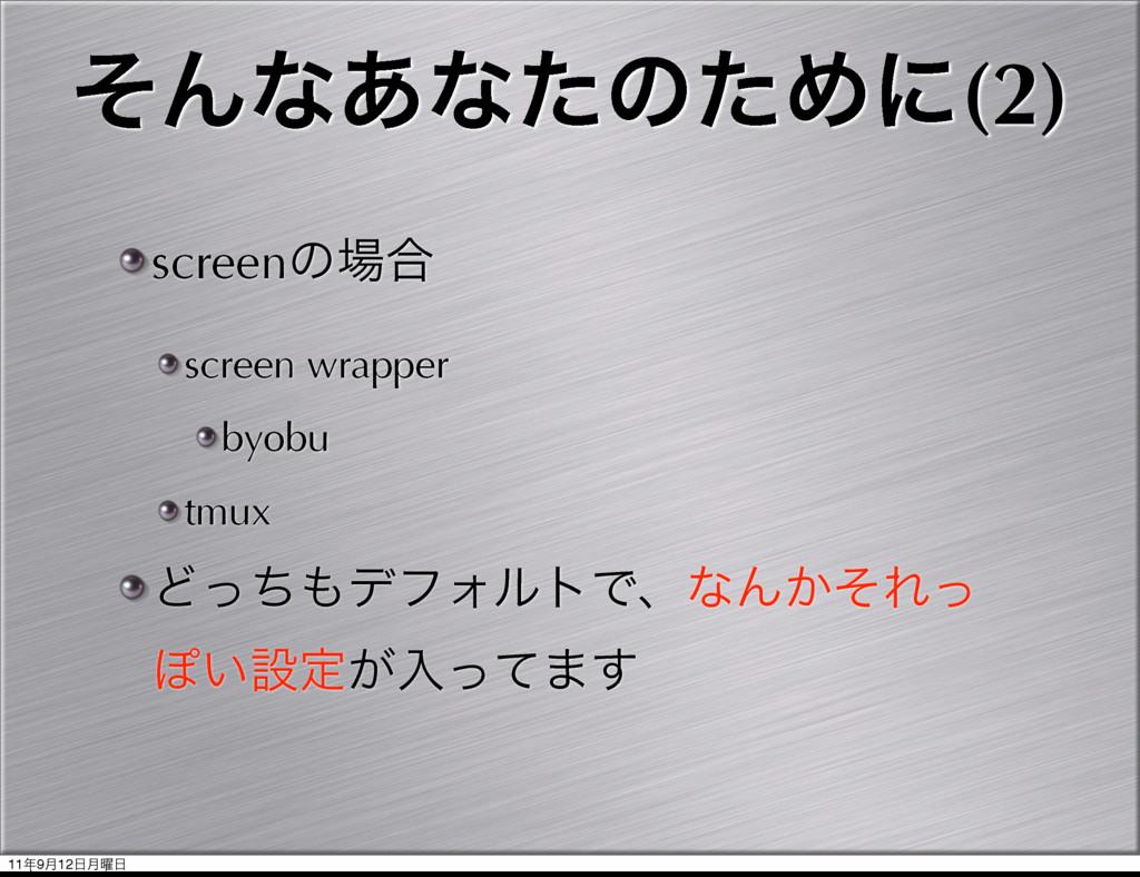 ͦΜͳ͋ͳͨͷͨΊʹ(2) screenͷ߹ screen wrapper byobu tm...