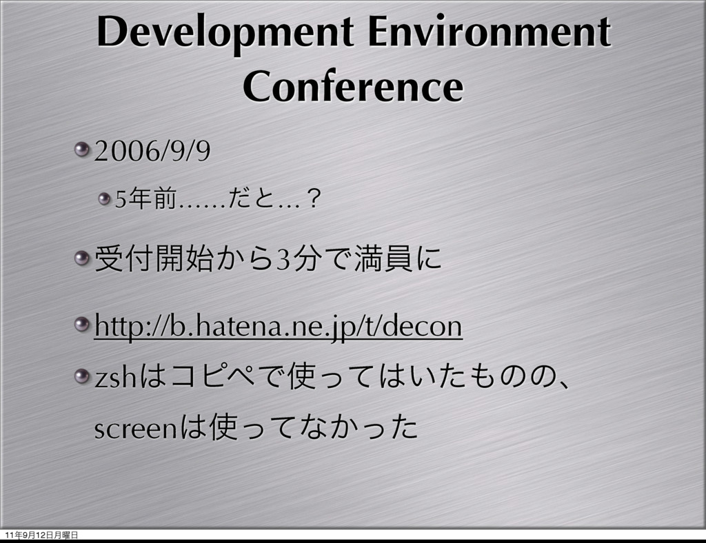 Development Environment Conference 2006/9/9 5೥લ...