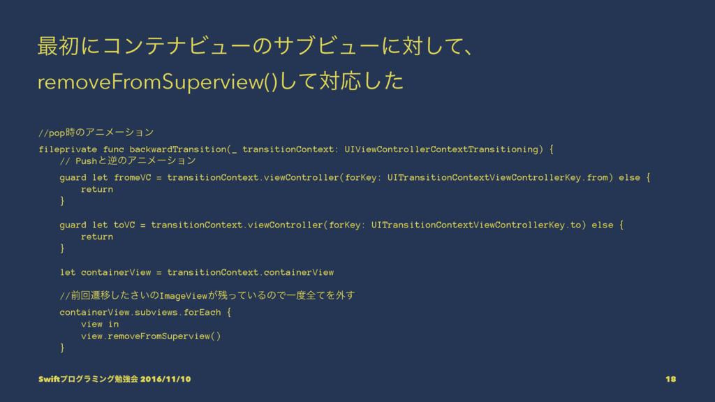 ࠷ॳʹίϯςφϏϡʔͷαϒϏϡʔʹରͯ͠ɺ removeFromSuperview()ͯ͠ରԠ...