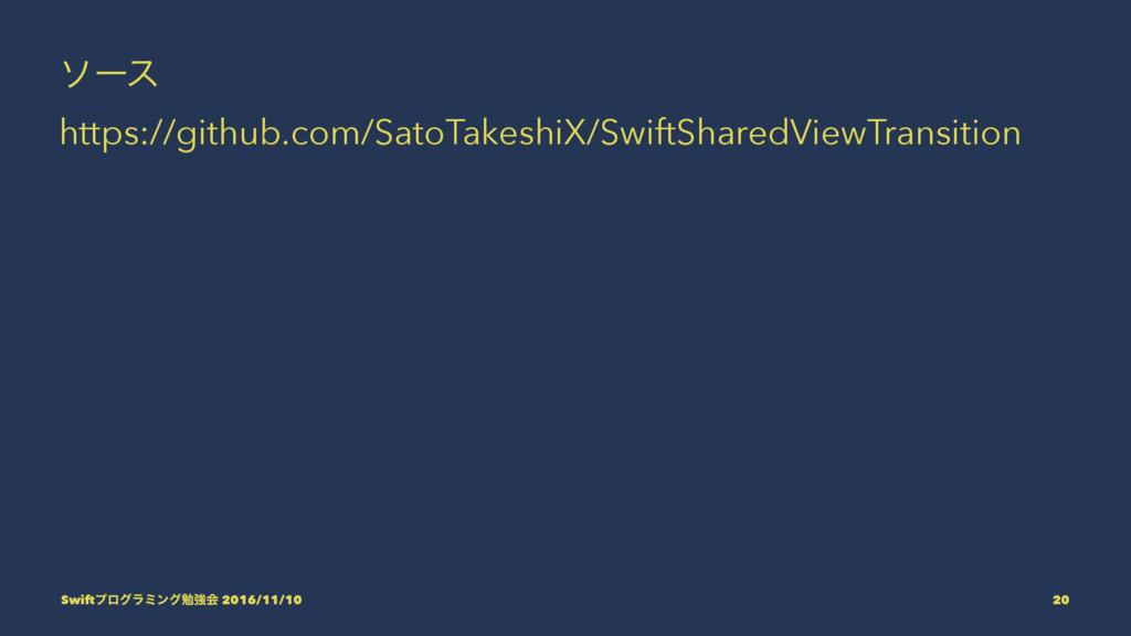 ιʔε https://github.com/SatoTakeshiX/SwiftShared...