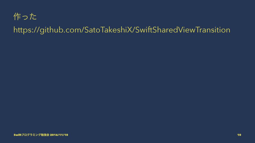 ࡞ͬͨ https://github.com/SatoTakeshiX/SwiftShared...