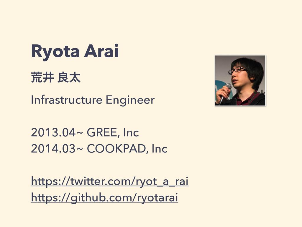 Ryota Arai ߥҪ ྑଠ Infrastructure Engineer ! 2013...