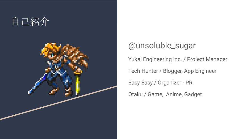 自己紹介 @unsoluble_sugar Yukai Engineering Inc. / ...