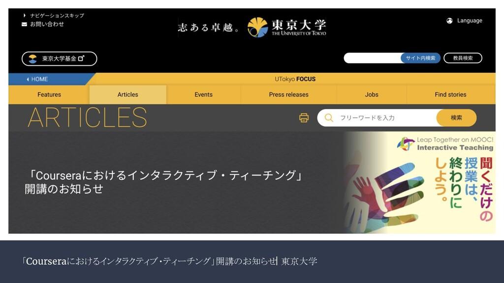 「Courseraにおけるインタラクティブ・ティーチング」開講のお知らせ | 東京大学