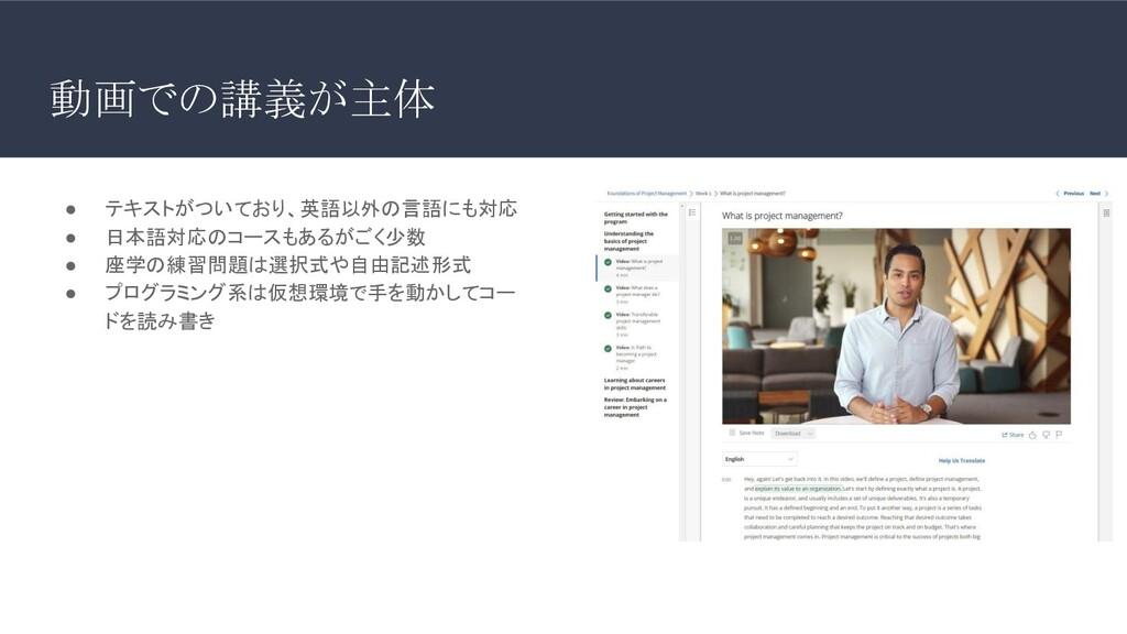 ● テキストがついており、英語以外の言語にも対応 ● 日本語対応のコースもあるがごく少数 ● ...