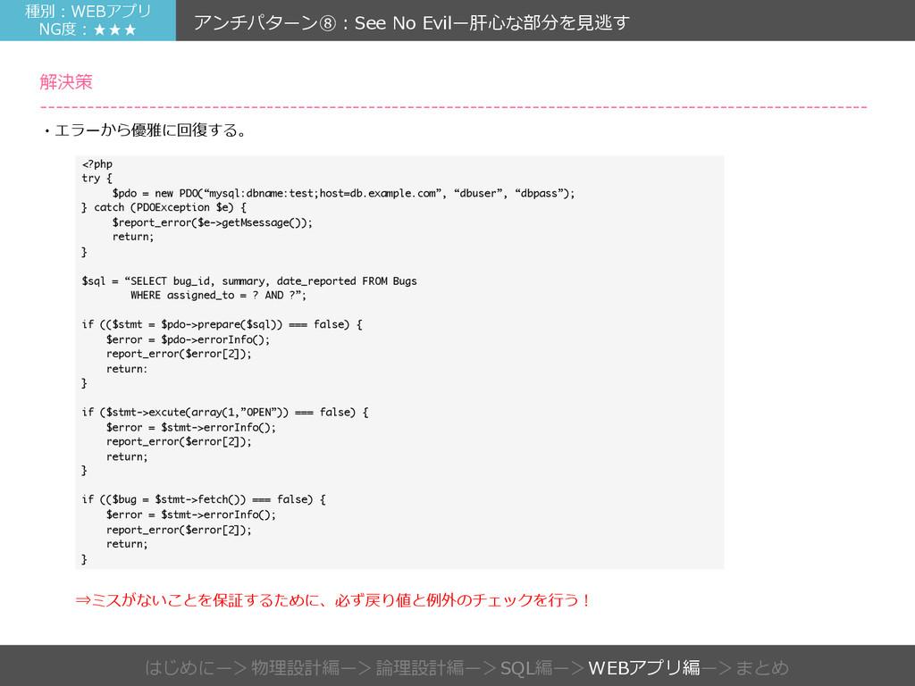 "<?php try { $pdo = new PDO(""mysql:dbname:test;h..."