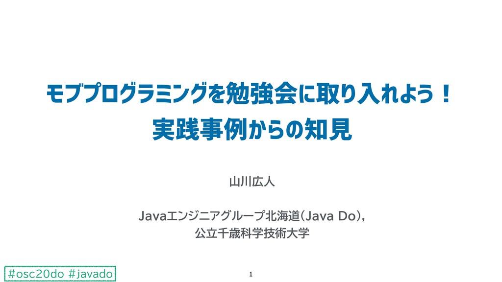 #osc20do #javado モブプログラミングを勉強会に取り入れよう! 実践事例からの知...