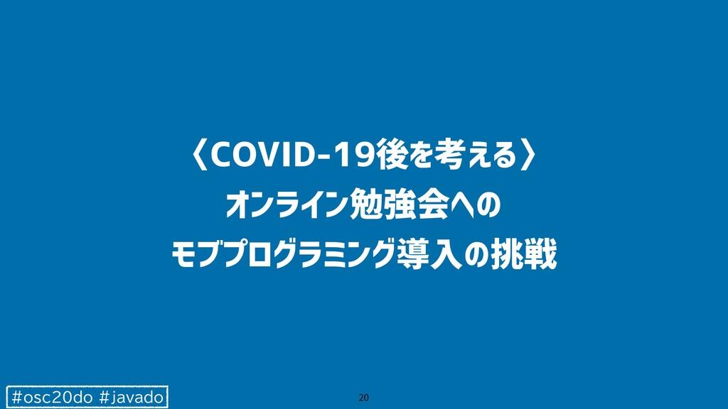 #osc20do #javado 〈COVID-19後を考える〉 オンライン勉強会への モ...