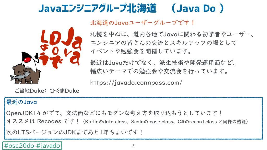 #osc20do #javado 最近のJava OpenJDK14 がでて、文法面などにもモ...