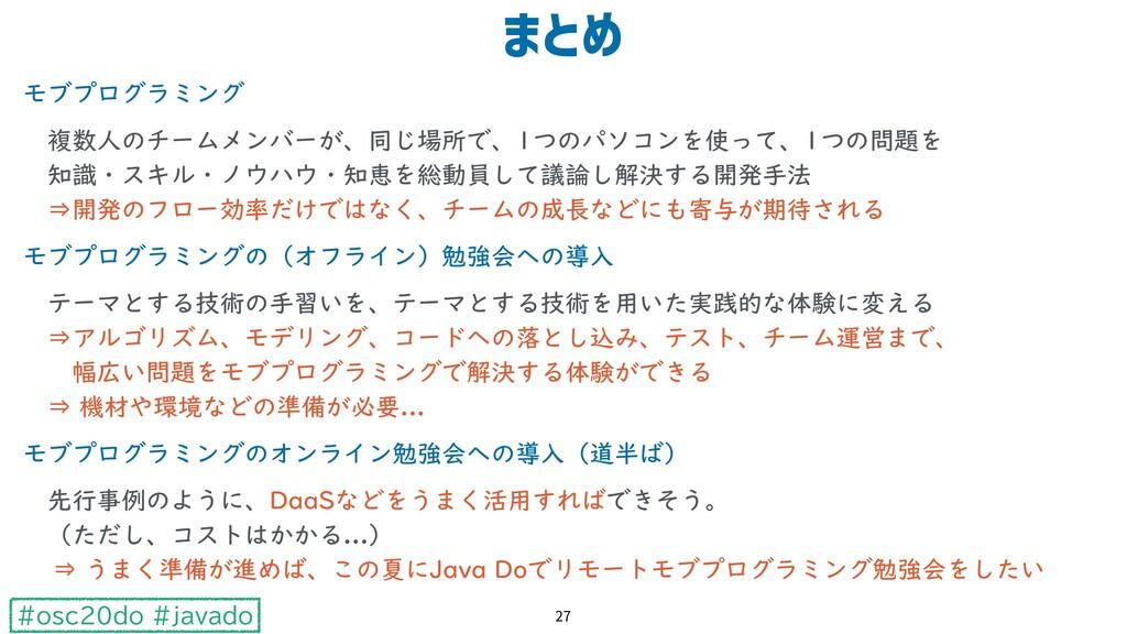 #osc20do #javado モブプログラミング  複数人のチームメンバーが、同じ場所で、...