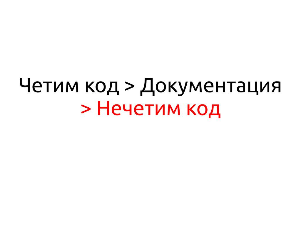 Четим код > Документация > Нечетим код